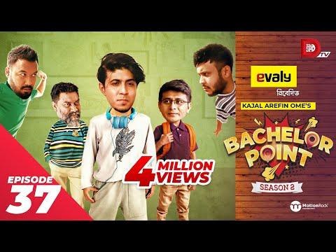 Bachelor Point | Season 2 | EPISODE- 37 | Kajal Arefin Ome | Dhruba Tv Drama Serial