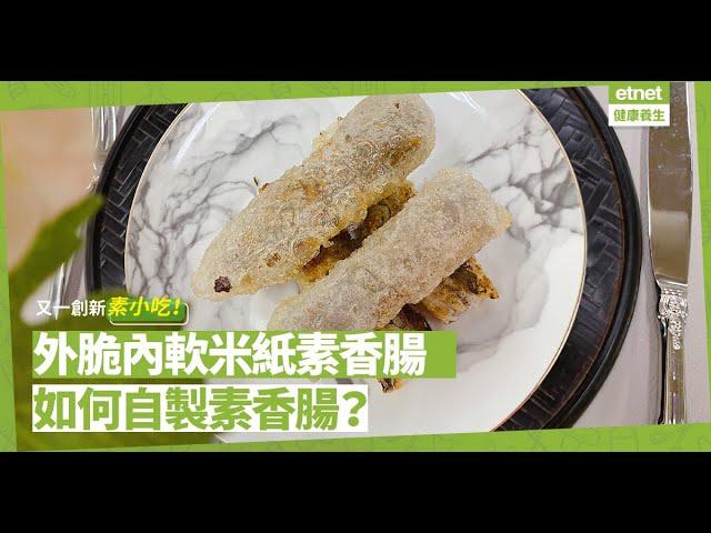 創新素小吃!「米紙素香腸」外脆內軟!如何自製素香腸?