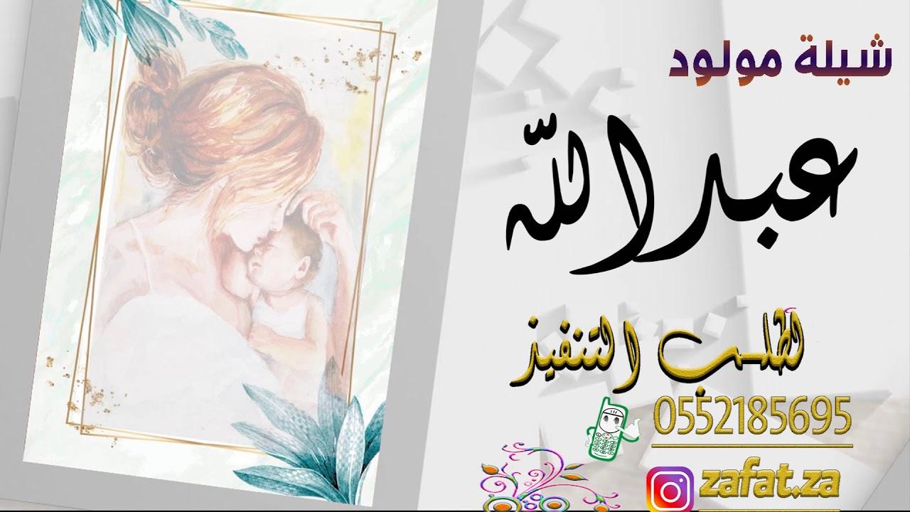 شيلة مولود باسم عبدالله  ,, مدح باسم عبدالله اهداء من الخالات سمي خاله عبدالله