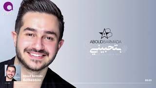 Aboud Barmada - Bethebini | عبود برمدا - بتحبيني