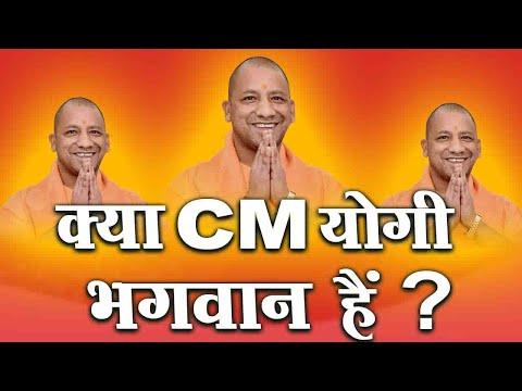 क्या CM योगी भगवान हैं ? | CM Yogi Adityanath Interview | Mobile News 24.