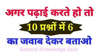 gk quiz    general knowledge in hindi    क्या आप जानते हो जवाब तो बताओ