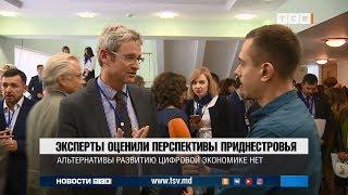 Эксперты оценили перспективы Приднестровья