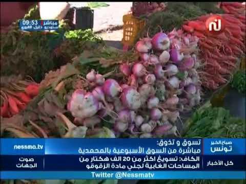 تسوق وتذوق مباشرة من السوق الأسبوعية بالمحمدية