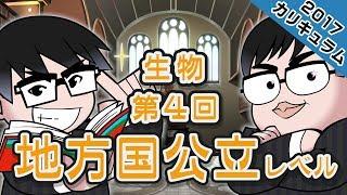武田の2017年度カリキュラムが動画になりました! 今回は「生物 第4回 地...