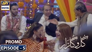 Gulo Gulzar Episode 5 (Promo)  ARY Digital Drama