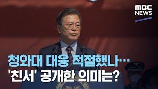 청와대 대응 적절했나…'친서' 공개한 의미는? (2020.09.25/뉴스데스크/MBC)