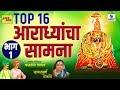 Aradhyancha saamna - Part 1 - Audio Jukebox - Navratri Special - Sumeet Music