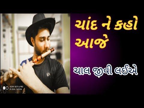 Chand Ne Kaho Aaje Flute Cover / Chal Jivi Laiye / Instrumental Version