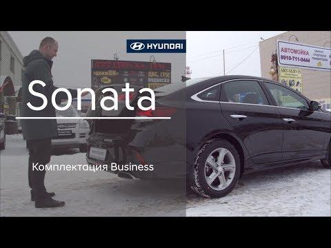 Hyundai Sonata Комплектация Business