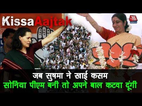 जब Sushma Swaraj ने खाई कसम, Sonia Gandhi पीएम बनी तो अपने बाल कटवा दूंगी #KISSAAAJTAK