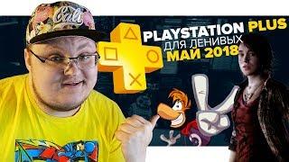 PlayStation Plus Для Ленивых – Май 2018