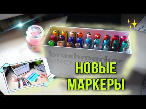 РАСПАКОВКА НОВЫХ МАРКЕРОВ KARIN
