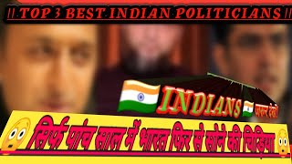 Top 3 best Indian politicians // 🔥 who will make 🇮🇳India 🇮🇳 the gold bird again, 2019 election