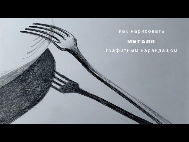 как рисовать металл как нарисовать вилку how to draw metal how to draw a fork