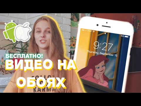Как установить видео обои на айфон
