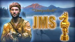 [JMS] Зверобой