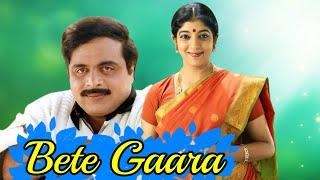 Kannada Full HD Movie Bete Gaara |  Kannada Movies | Kannada Movie | Beta Gaara Kannada Movie