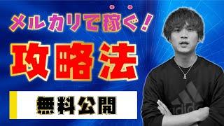 【メルカリ 転売】メルカリで1000万の売上!?プロが教える極意を公開!