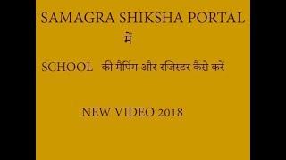 SAMAGRA SHIKSHA PORTAL SCHOOL  की मैपिंग और रजिस्टर कैसे करें  NEW VIDEO 2018