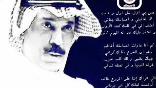 عبدالله الرويشد - حس بي -  النيرفى