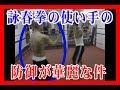 詠春拳の使い手が華麗にボクサーをいなすマスボクシング!