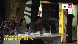 """Публичная встреча с создателями фильма """"МЕТРО"""""""