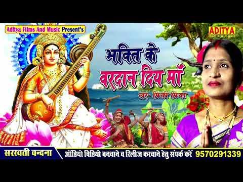 वर-दे-वीणा-वादिनी-वर-दे- -var-de-veena-vadini-var-de- -priti-priya- -saraswati-vandna-new