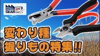 変わり種!! 握りもの特集!!【FGTV vol.278】