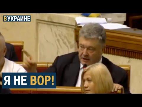 Перепалка Бужанского, Порошенко, Шуфрича на заседании ВР