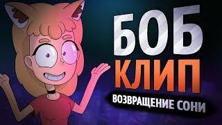 Знакомьтесь, Боб - КЛИП [Возвращение Сони] (анимация)