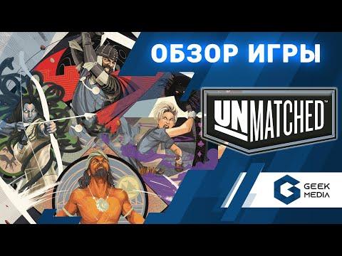 UNMATCHED БИТВА ЛЕГЕНД - ОБЗОР настольной игры Battle of Legends от Geek Media