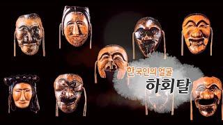 한국인의 얼굴 하회탈