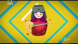 Глюк'oZa - Премьера. Русский Чарт от 5.10.2017 Муз-ТВ