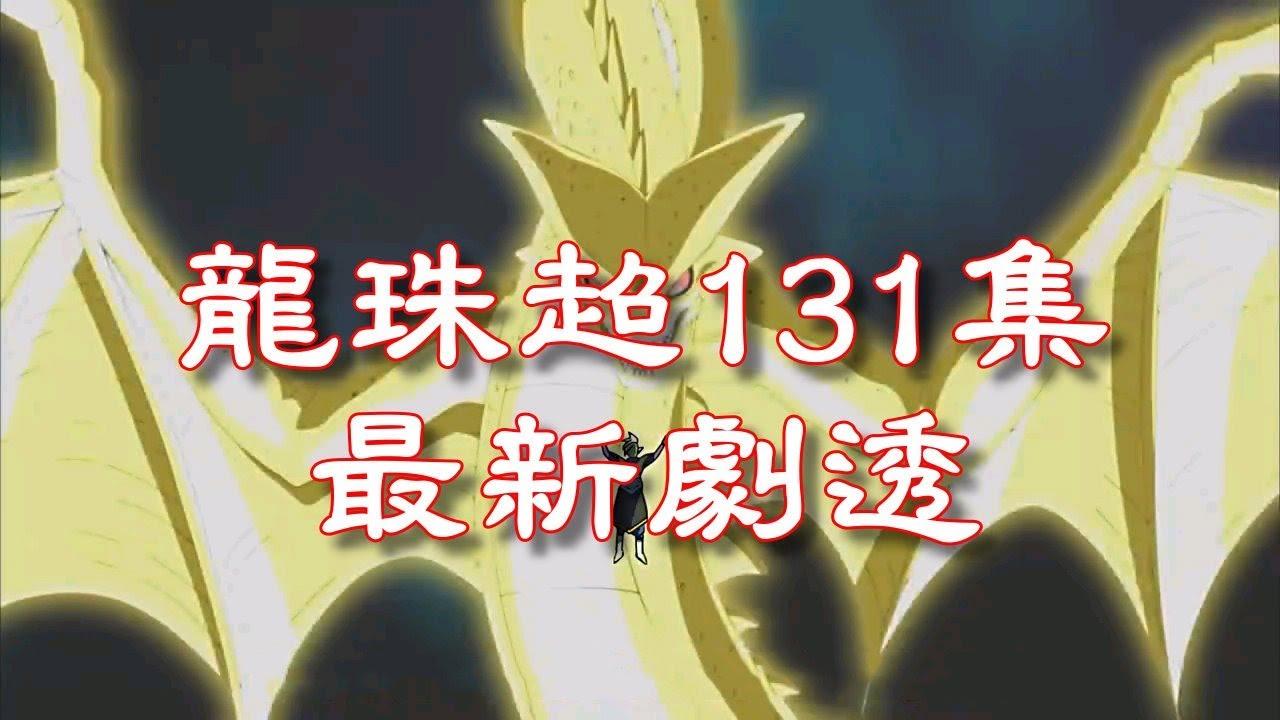 【龍珠超】131集最新劇透:悟空其實沒有掉落出局? - YouTube