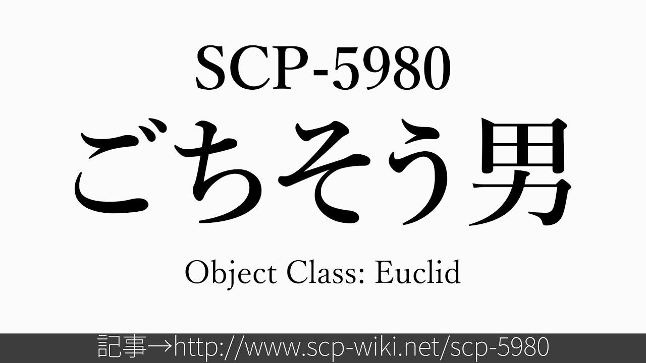 15秒でわかるSCP-5980
