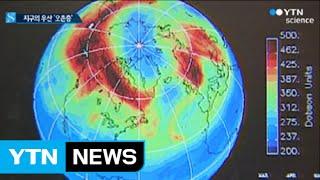 해로운 자외선 막는 지구의 우산 '오존층'…