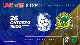 Прямая трансляция «Черноморец» Одесса - «Нива» Тернополь. 9 тур ПФЛ