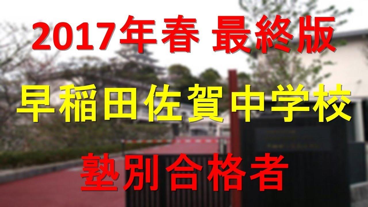 合格 発表 佐賀 早稲田 早稲田佐賀高等学校2021の合格発表日はいつ?倍率についても!