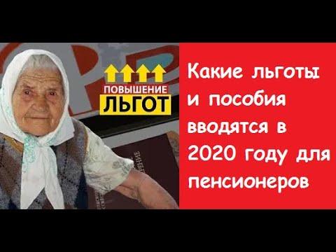 Льготы пенсионерам в 2020 году. Льготы пенсионерам 2020