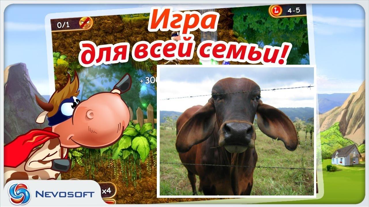 Добрый и Развивающий Мультик Игра про Супер Корову [1] Факты о Животных для Детей | Автоматический Заработок Интернете