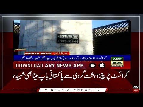 Headlines ARYNews 1200 16th March 2019کرائسٹ چرچ:دہشت گردی سےپاکستانی باپ بیٹابھی شہید،