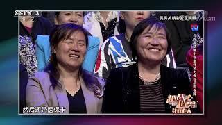 [越战越勇]吴秀英奶奶心态年轻如孩童 只因背后有位无限包容的老伴  CCTV综艺