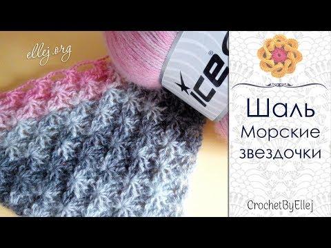 Узор крючком для шали Морские звездочки • Seastar Crochet Shawl • Ellej