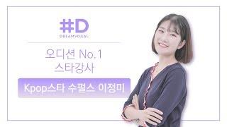 """드림보컬 오디션학원 스타강사 KPOP스타출신 수펄스 """"이정미"""""""