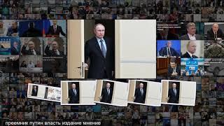 Смотреть видео Перечислены сценарии сохранения власти у Путина после 2024 года Политика Россия онлайн