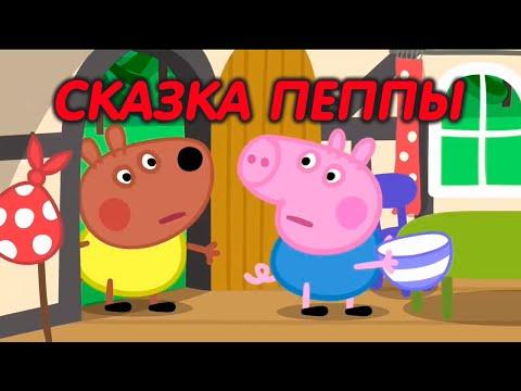 Свинка Пеппа на русском все серии подряд | Сказка от Пеппы | Мультики