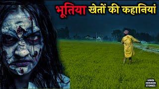 Ghost Story in Hindi.खेतों की डरावनी कहानियां.Hindi Horror Stories