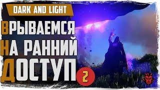 Dark and Light #2. Магическое безумие. Продолжаем изучать мир. EU5
