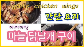 아주 쉽게! 아주 맛있게! 만드는 마늘닭날개구이!Gri…